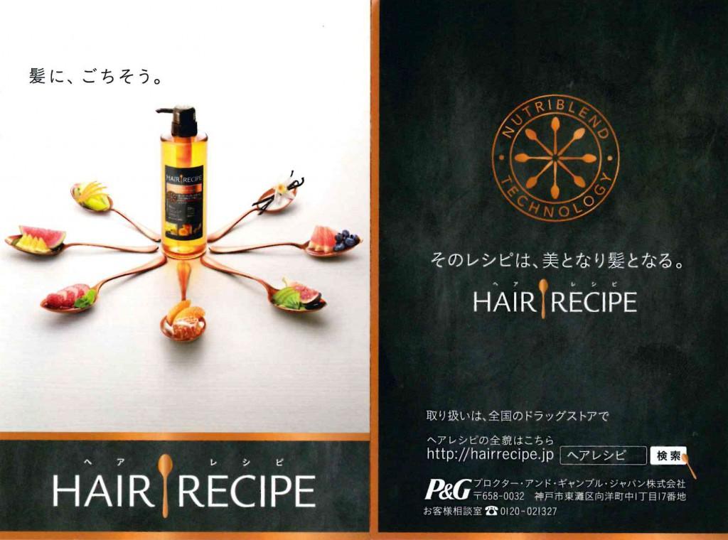017_hairrecipe4