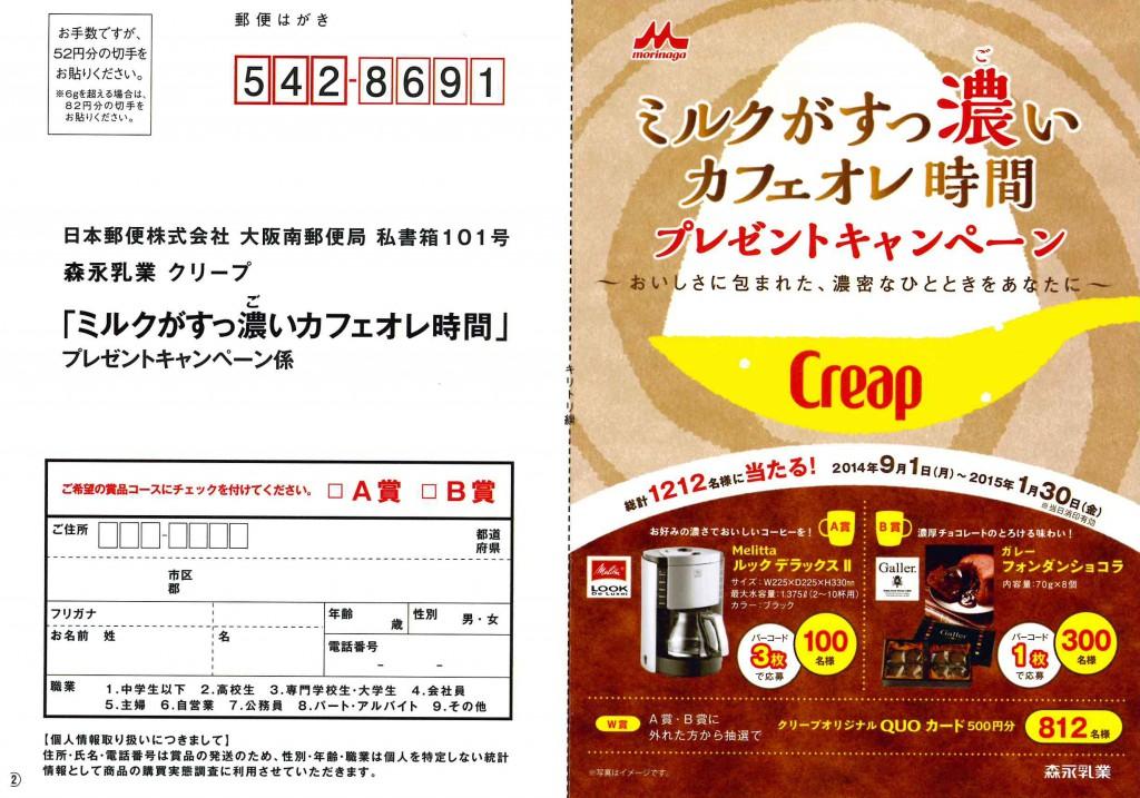 019_creap7