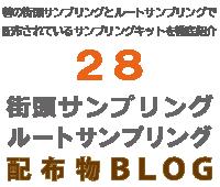 28街頭サンプリング・ルートサンプリング配布物紹介ブログ